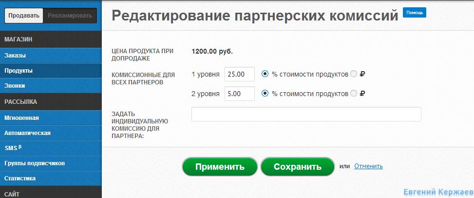 Как использовать скрытые возможности JUSTCLICK.RU на 100% (Настройка апселлов и упоминаний об оплате)